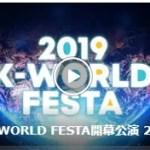K-WORLD FESTA(ケーワールドフェスタ)2019の生中継を無料視聴する方法!見逃しの動画配信やTVの再放送はある?