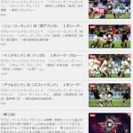 【ラグビーワールドカップ2019】日本対アイルランド戦(9/28)見逃しの動画配信をスマホで視聴する方法!再放送予定もチェック!