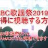 【KBS歌謡祭2019】生中継のお得な視聴方法!TV放送や日本語字幕付き再放送もチェック!