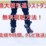 高橋大輔引退ラストダンス(全日本選手権2019FS)滑走順と時間&スマホで無料視聴する方法!見逃しの動画配信もチェック!