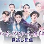 【全日本フィギュアスケート選手権2019】見逃しの動画配信を無料視聴する方法!