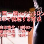 井岡一翔vsシントロンタイトルマッチをスマホで無料視聴する方法!トリプル世界戦のタイムテーブルもチェック