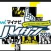 マイナビハイダン(ハイスクールダンス)2020EASTの生中継動画を無料視聴する方法!再放送や見逃し配信はある?
