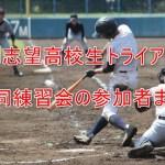 プロ志望高校生トライアウト合同練習会2020の参加者まとめ!