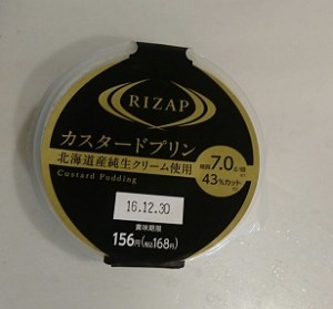 rizap-pudding