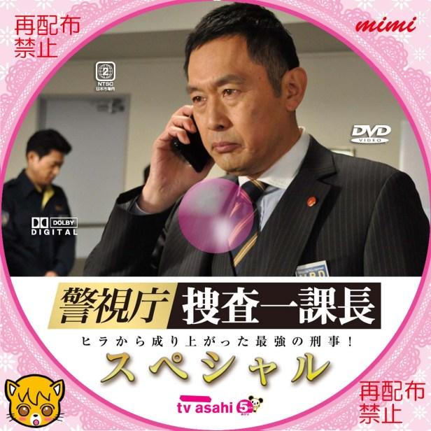 警視庁・捜査一課長 スペシャル   MIMIのカスタムDVDラベル