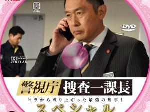 警視庁・捜査一課長 スペシャルDVDラベル
