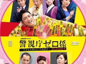 警視庁ゼロ係DVDラベル