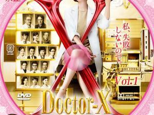 ドクターX ~外科医・大門未知子 DVDラベル