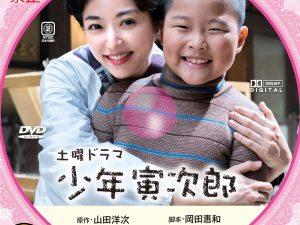 少年寅次郎 DVDラベル