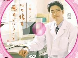心の傷を癒すということ DVDラベル