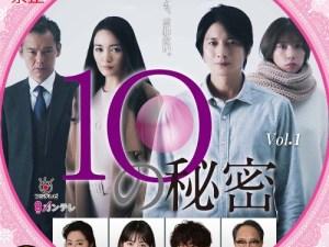 10の秘密 DVDラベル