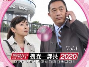 警視庁・捜査一課長2020 DVDラベル
