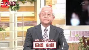田崎史郎プロフィール