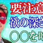 最強の占い師『ゲッターズ飯田』の動画から学ぶ人生を良くするための方法