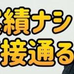 就活・転職の面接能力を高める方法|Daigoの動画に学ぶ
