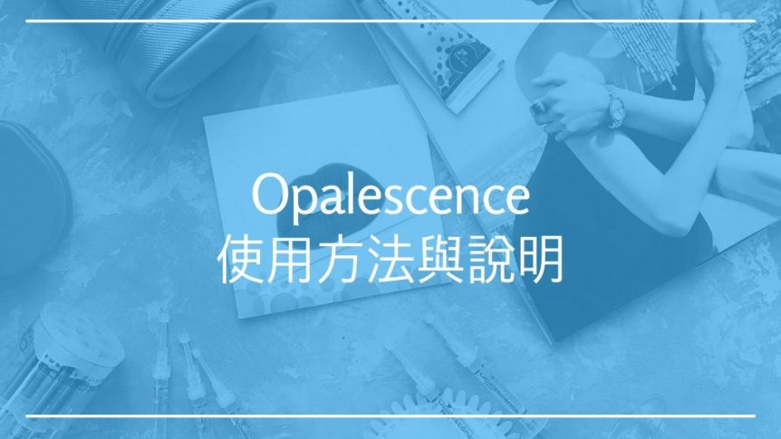 Opalescence歐卓登特居家牙齒美白使用方法與說明