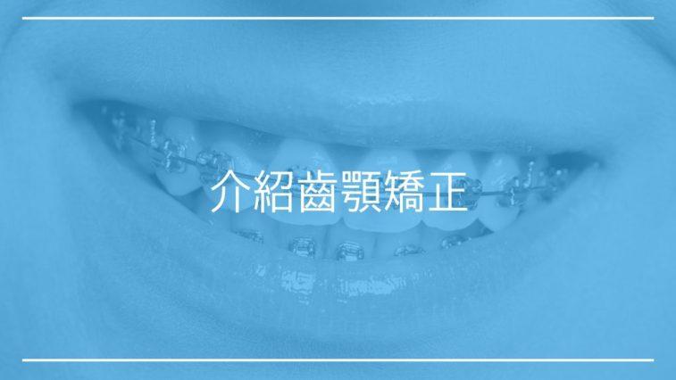 介紹齒顎矯正