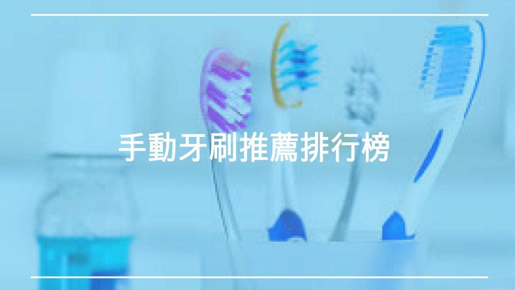 如何挑選好用牙刷?牙刷推薦排行榜 2019