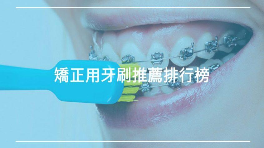 矯正用牙刷推薦排行榜
