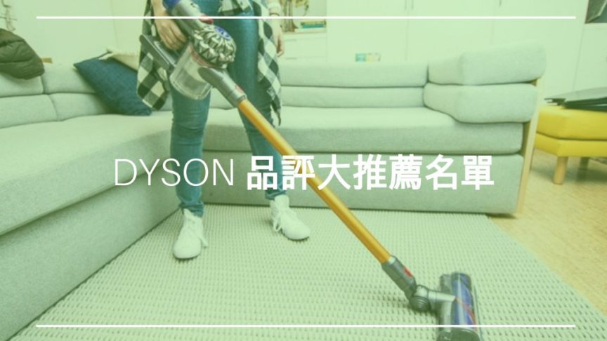 DYSON 品評大推薦名單
