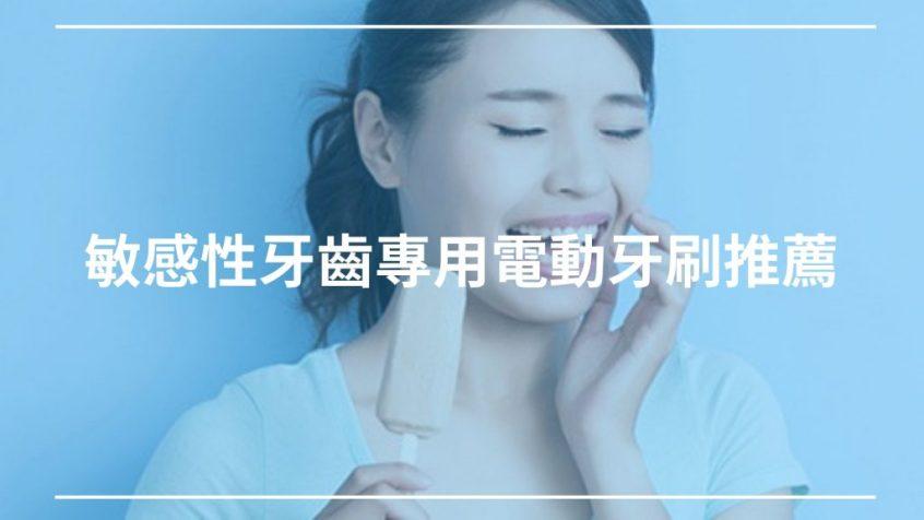 敏感性牙齒專用電動牙刷推薦