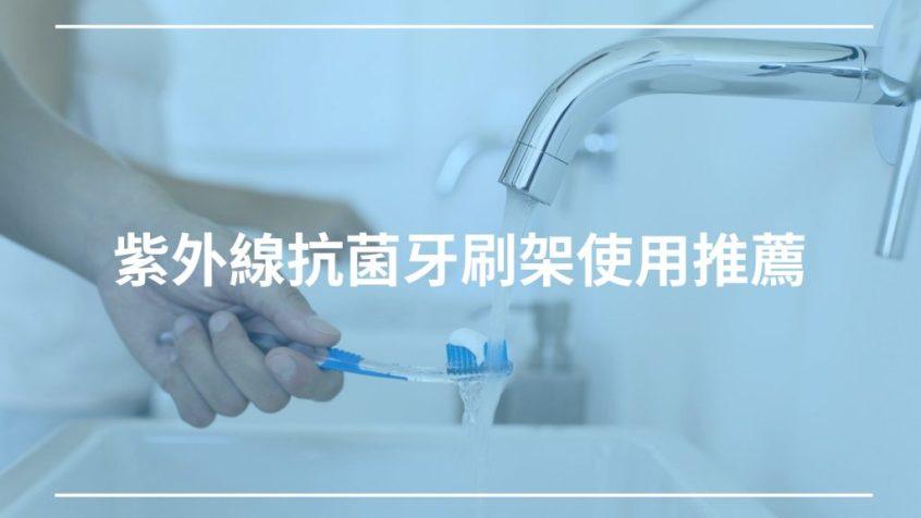 紫外線抗菌牙刷架使用推薦