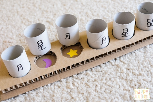 Star and moon Chinese learning activity