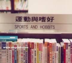 Sports and Hobbits