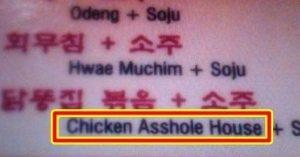 chicken asshole house