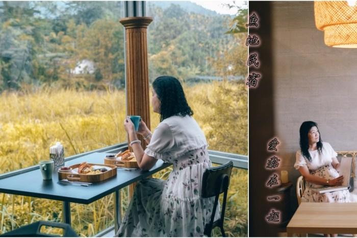 日月潭住宿。愛黏在一起|極具風格的網美打卡民宿,創意與自然相互融合的現代感設計