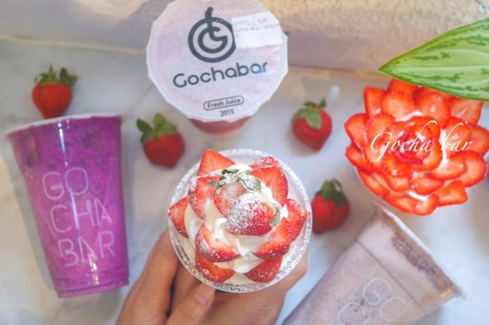 台北中山站美食。Gocha Bar果汁吧 2020草莓季來啦!少女草莓果昔浮誇登場,快來搶喝一波