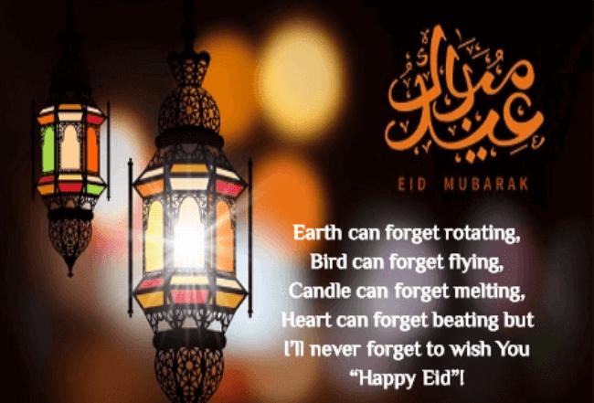 happy eid mubarak greetings 2020