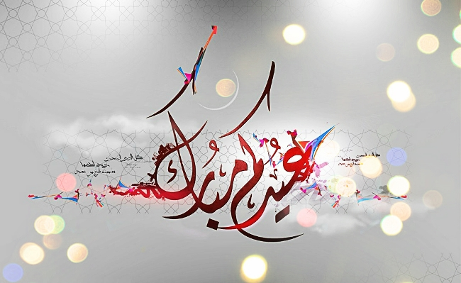 eid mubarak cards free download 2020