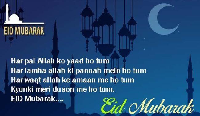 eid mubarak poetry and shayari 2020
