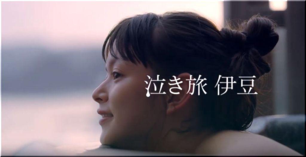 【JR東日本泣き旅伊豆CM】浄蓮の滝を見つめて涙する女優は誰?