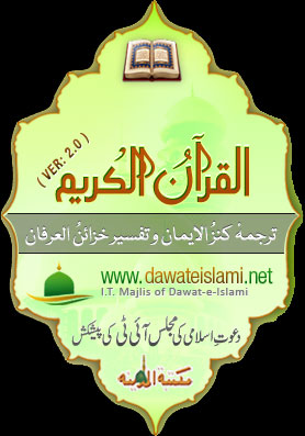 Al Quran software with English & Urdu Translation with