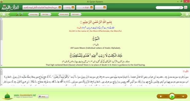 🌷 Online urdu to english translation software | Urdu