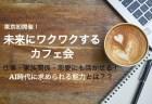 【日曜開催】未来にワクワクするカフェ会 〜北海道150年、大震災を経験して目指す先は?