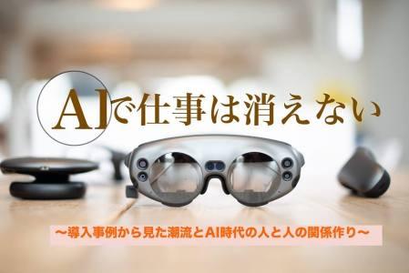 【1/26イベント】AIで仕事は消えない -導入事例から見た潮流とAI時代の人と人との関係作り-
