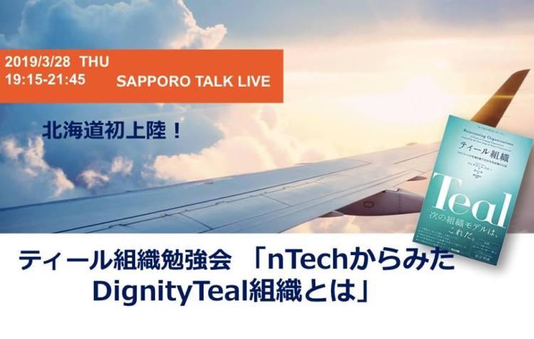 【開催】3/28ティール組織勉強会@札幌〜未来組織の在り方について本気で考える〜