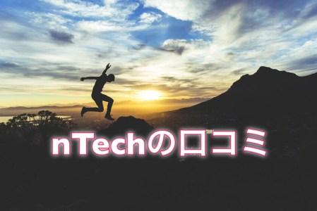 nTech(認識技術)の口コミ&体験談まとめ「nTechの教科書」