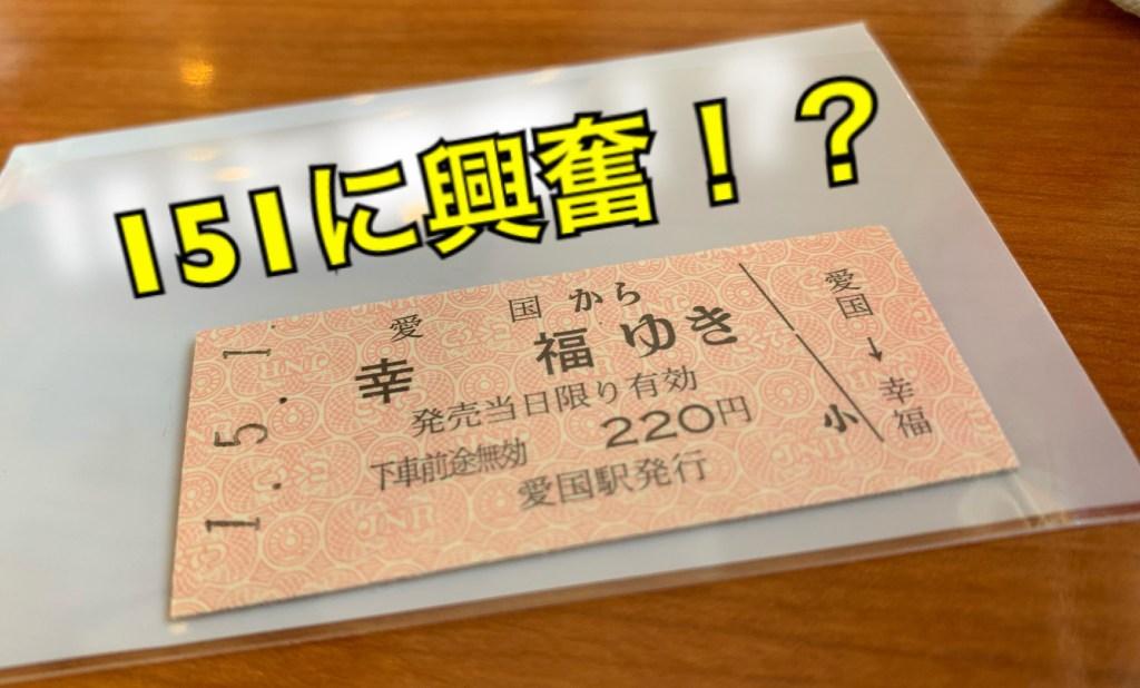 「151」という数字の秘密。北海道の新しいブランドとは?