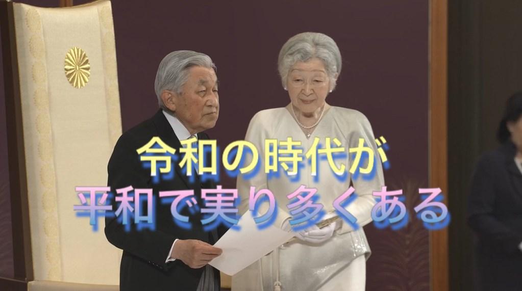 令和元年、前天皇陛下の願いをカタチに!COOL JAPAN!