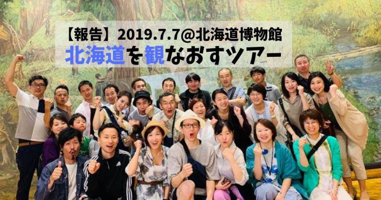 【開催報告】北海道を観なおすツアー@北海道博物館