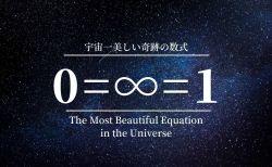 """英訳された「宇宙一美しい奇跡の数式0=∞=1」""""The Most Beautiful Equation in the Universe 0=∞=1"""""""