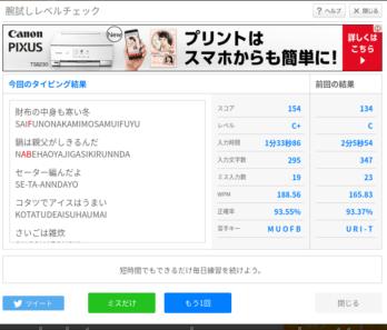 タイピング or Die 3日目