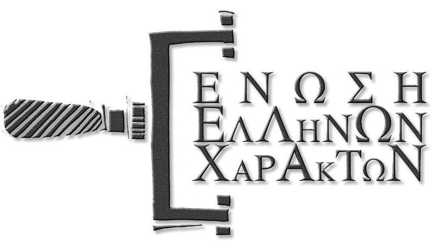 Ενωση ελληνων χαρακτων