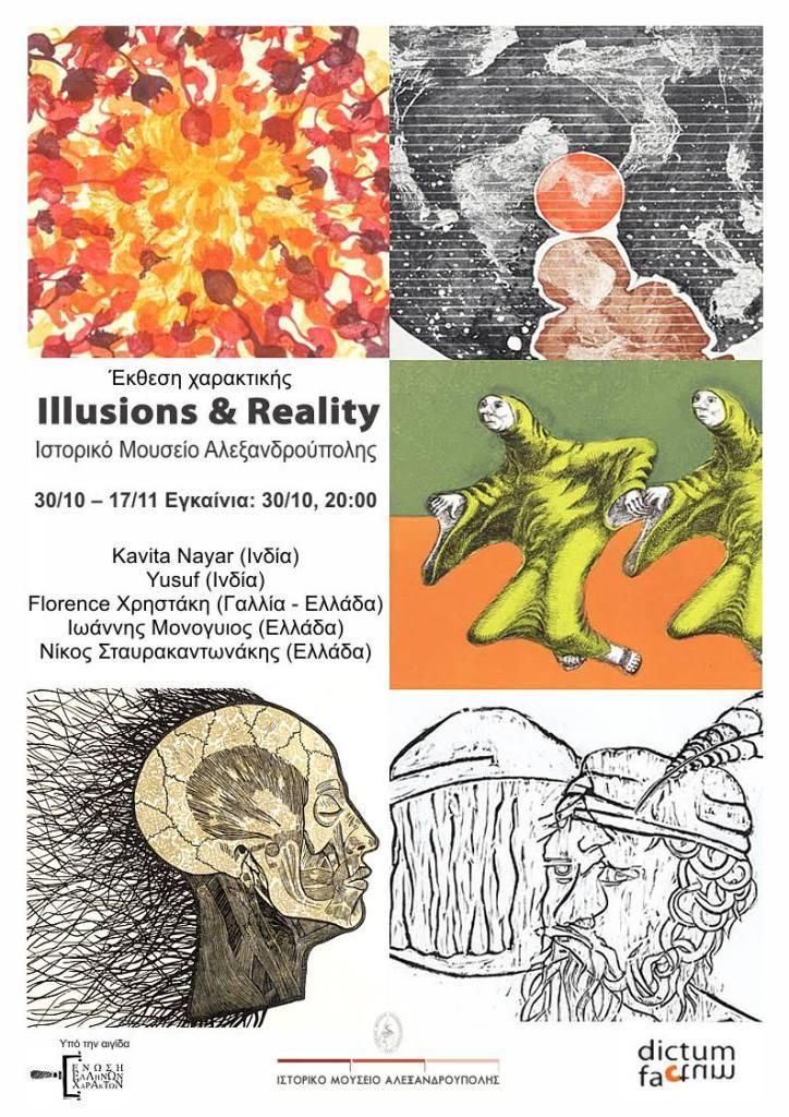 Ψευδαισθήσεις και πραγματικότητα
