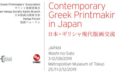 Exhibition of Greek contemporary printmaking in Japan